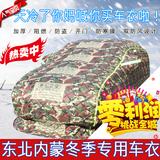 棉车衣冬季专用东北冬天棉车衣加厚防盗保暖阻燃汽车棉被包邮新款