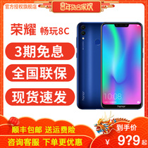 3 issue of interest-free + consultation minus up to 80 Huawei Honor Glory play 8C intelligent full Netcom official flagship store genuine X8 series mobile phone 10 youth play New