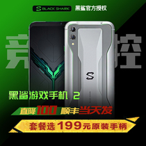 The same day hair (choose Black Shark Original handle) Xiaomi Black Shark game mobile phone 2 competition in the control of 256G Valiant Dragon 855 game mobile Phone official genuine 4G mobile phone black Shark 2 generation 12G