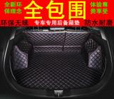 12-16款广汽传祺gs4后备箱垫GS4速博专用全包围尾箱垫GS4汽车改装