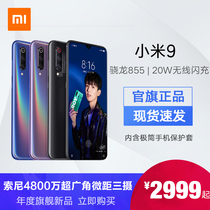 (Spot quick hair) Xiaomi Xiaomi Millet 9 Valiant Dragon 855 comprehensive screen Sony 48000003 fingerprint photo game mobile phone student Machine official flagship transparent 9SE note7