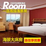 三亚酒店预订 三亚酒店套餐 三亚天域度假酒店一区高级海景大床房