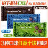 任选十块包邮!宜家黑牛奶榛仁巧克力排西班牙产可可烘焙原料瑞典