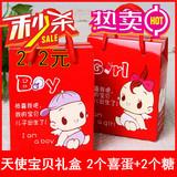 喜蛋礼盒包装宝宝满月喜饼喜福来诞生礼2个喜来临红蛋2个糖包邮