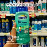 加拿大coppertone水宝宝儿童物理防晒乳液防晒霜SPF60无油 237ml