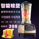 【天天特价】多功能食物破壁料理机家用多功能养生机 豆浆 蔬果机