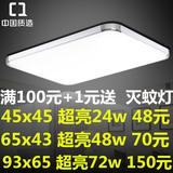 客厅灯具长方形 LED 大气吸顶灯 卧室灯 简单大方现代简约 灯具