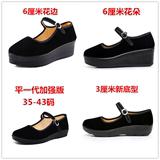 2016新款老北京布鞋女厚底软底坡跟黑色布鞋酒店工作鞋松糕妈妈鞋