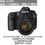 相机出租 佳能5D3+24-105/4 准专业级全画幅 押金链接!!!
