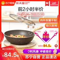 Cooking emperor wheat rice stone color not sticky less oil smoke pot gas induction cooker cooking pot 30 32cm pan frying pot
