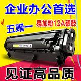 兼容惠普12a hp1005 m1005 hp1020 hp1010打印机硒鼓易加粉q2612a