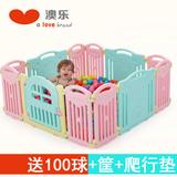 澳乐宝宝爬行安全护栏婴幼儿塑料婴儿栅栏游戏学爬行儿童围栏萌娃