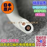 进口日本 2芯1.25平方电线 插座线柔软纯铜 扁形护套线插排电源线