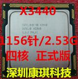 英特尔 XEON 志强 X3440 CPU 散片 正式版 比肩I7 860 870!