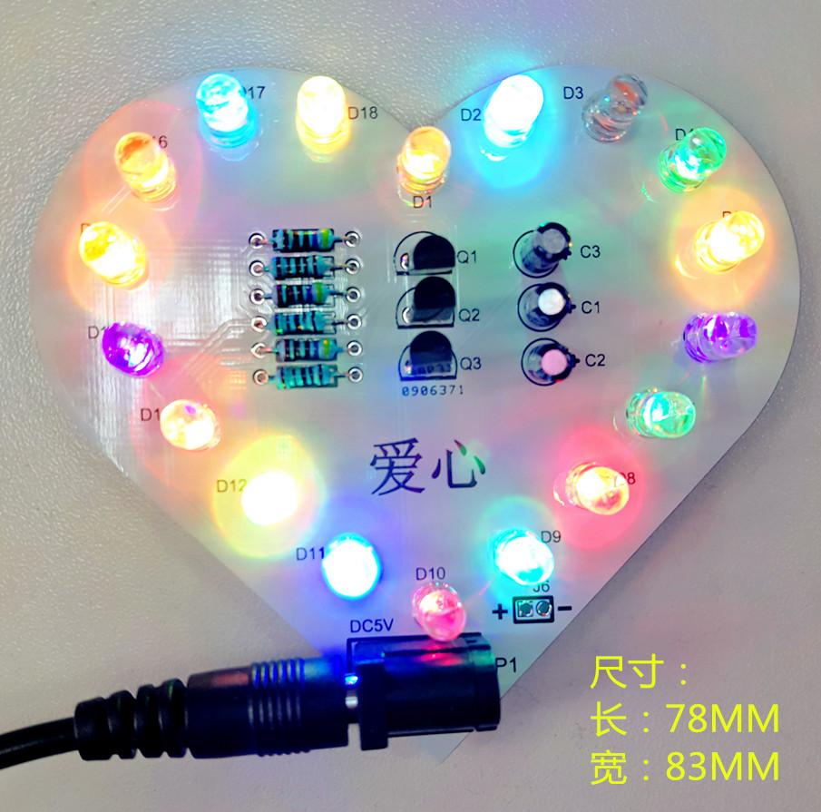七彩心形led 心形流水灯套件 电子diy制作套件 爱心灯 散件图片