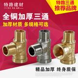 4分加厚铜三通接头三内丝燃气热水器活接铜配件弯头水管接头直接