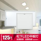 松下集成吊顶30X30LED卫生间平板灯厨卫30X60铝扣板嵌入式吸顶灯