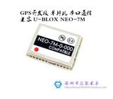 GPS开发板 单片机 串口通信 兼容 U-BLOX NEO-7M NEO 7M GPS模块