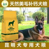 昆明犬专用犬粮成犬幼犬狗粮20kg批发包邮 奥甲纯天然营养新配方