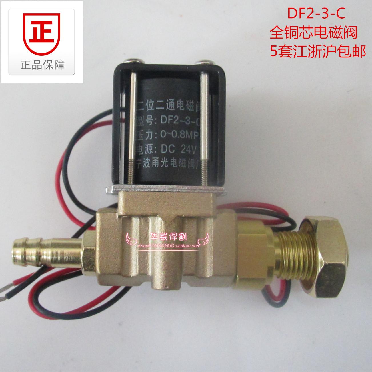 二位二通 宁波甬光全铜芯 焊机电磁阀 送丝机电磁阀 df2-3-c商品图片图片