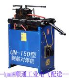 厂家直销UN-100 UN-125 UN-150钢筋对焊机/大电流碰焊机 厂价直销