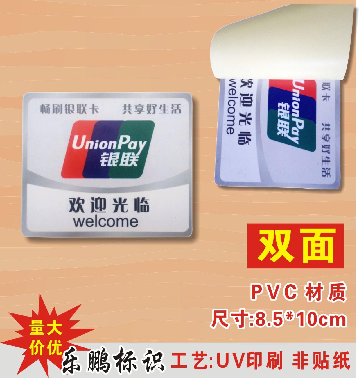 新款正品双面银联门贴欢迎光临标贴牌刷卡玻璃标志提示标识标志牌商品