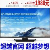 Letv乐视TV超级电视 X60 S50 S40 3D智能云电视 官网