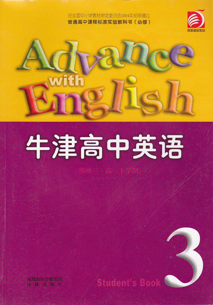牛津高中英语教材图片