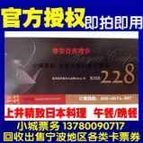 宁波上井日本料理自助餐券 晚餐午餐中餐优惠券精致料理周末通用