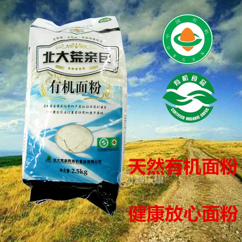 北大荒亲民有机红枣花生黑米功效红豆的面粉与作用禁忌图片