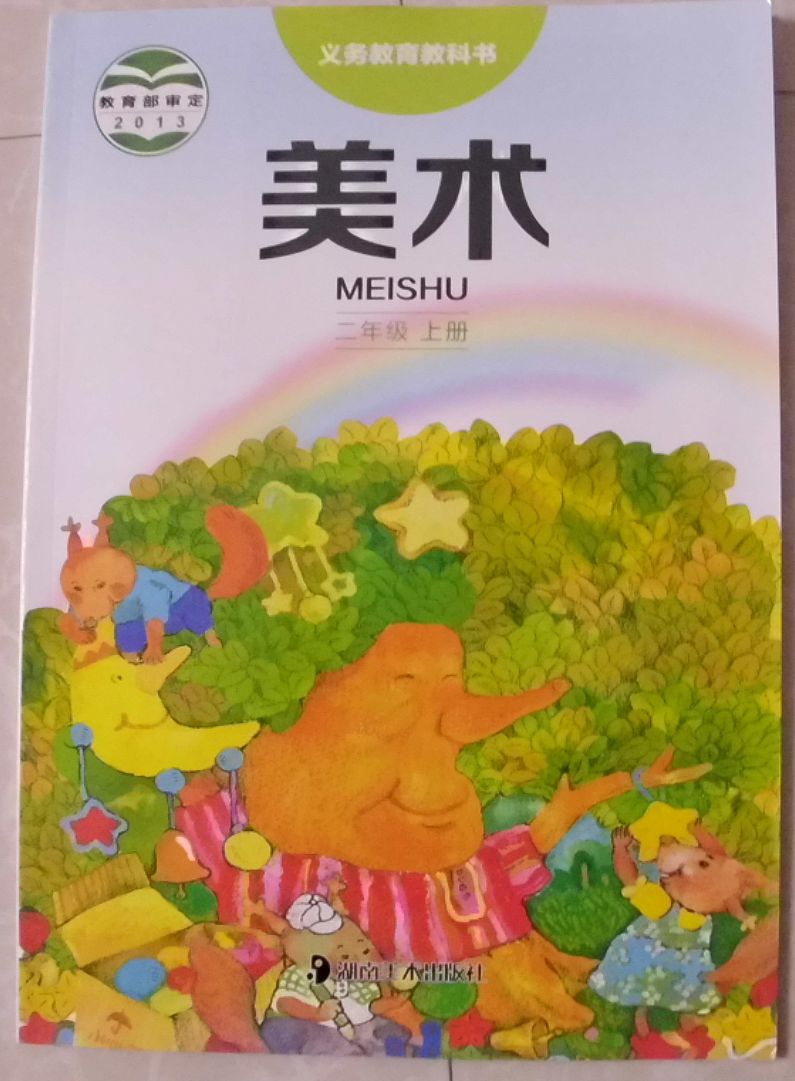 2014湘教版湖南美术出版社小学2二年级上册美术书图片
