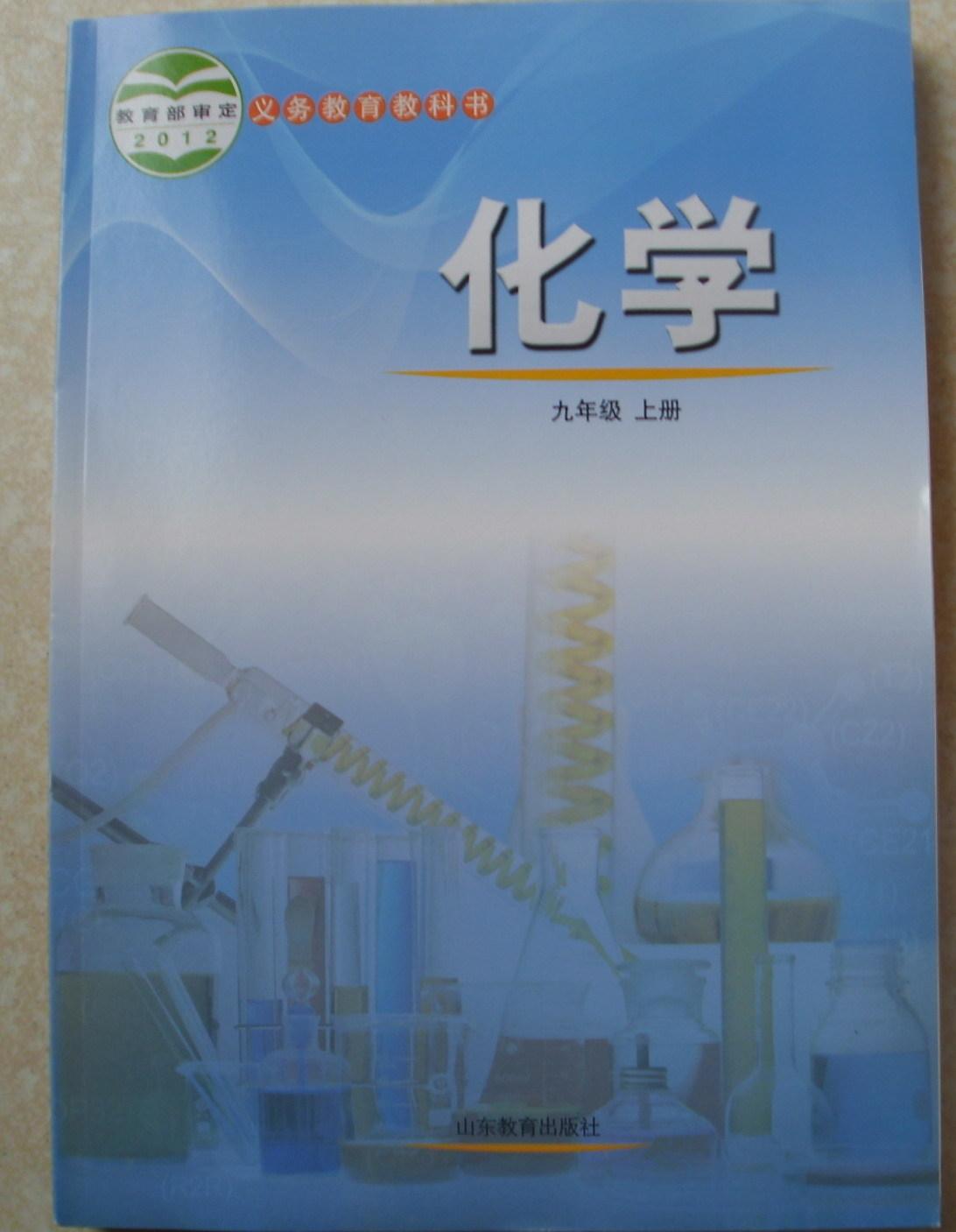 九年级上册化学书图片