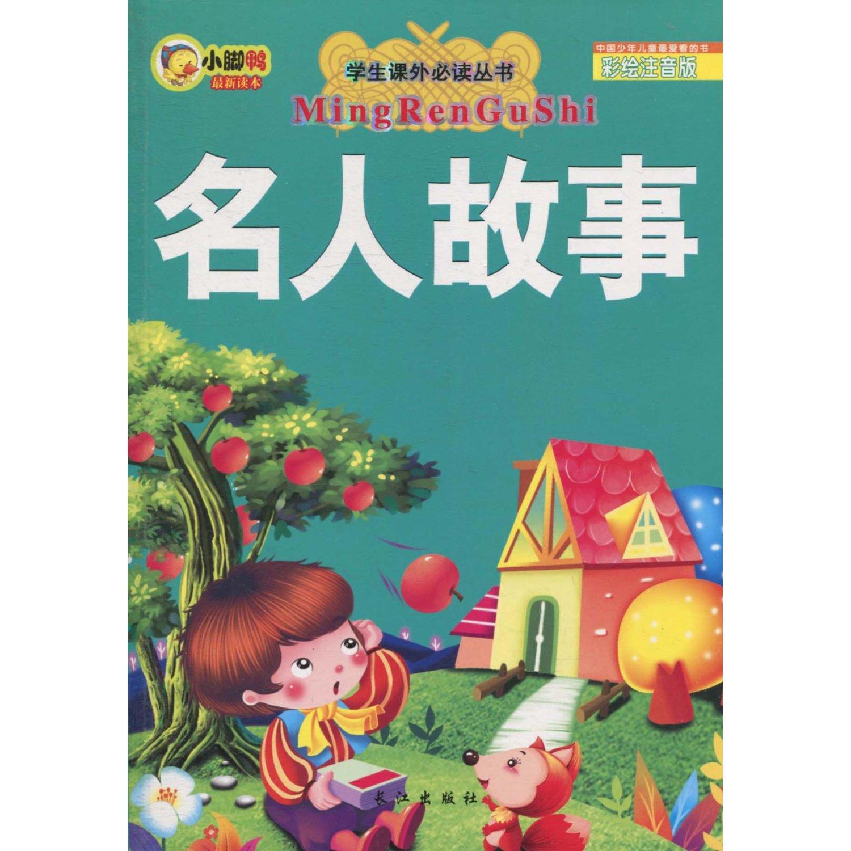 名人故事 少儿童书籍畅销书 一年级二年级三年级四年级小学生课外必读图片