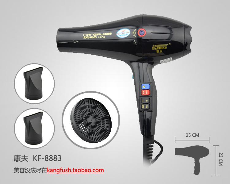 康夫电吹风哪欹io_康夫电吹风kf-8883极速超静音专业型电吹风吹风机2300w商品图片价格