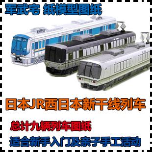 日本jr西日本新干线列车 纸模型 九辆火车模型 亲子手工 纸艺作业商品