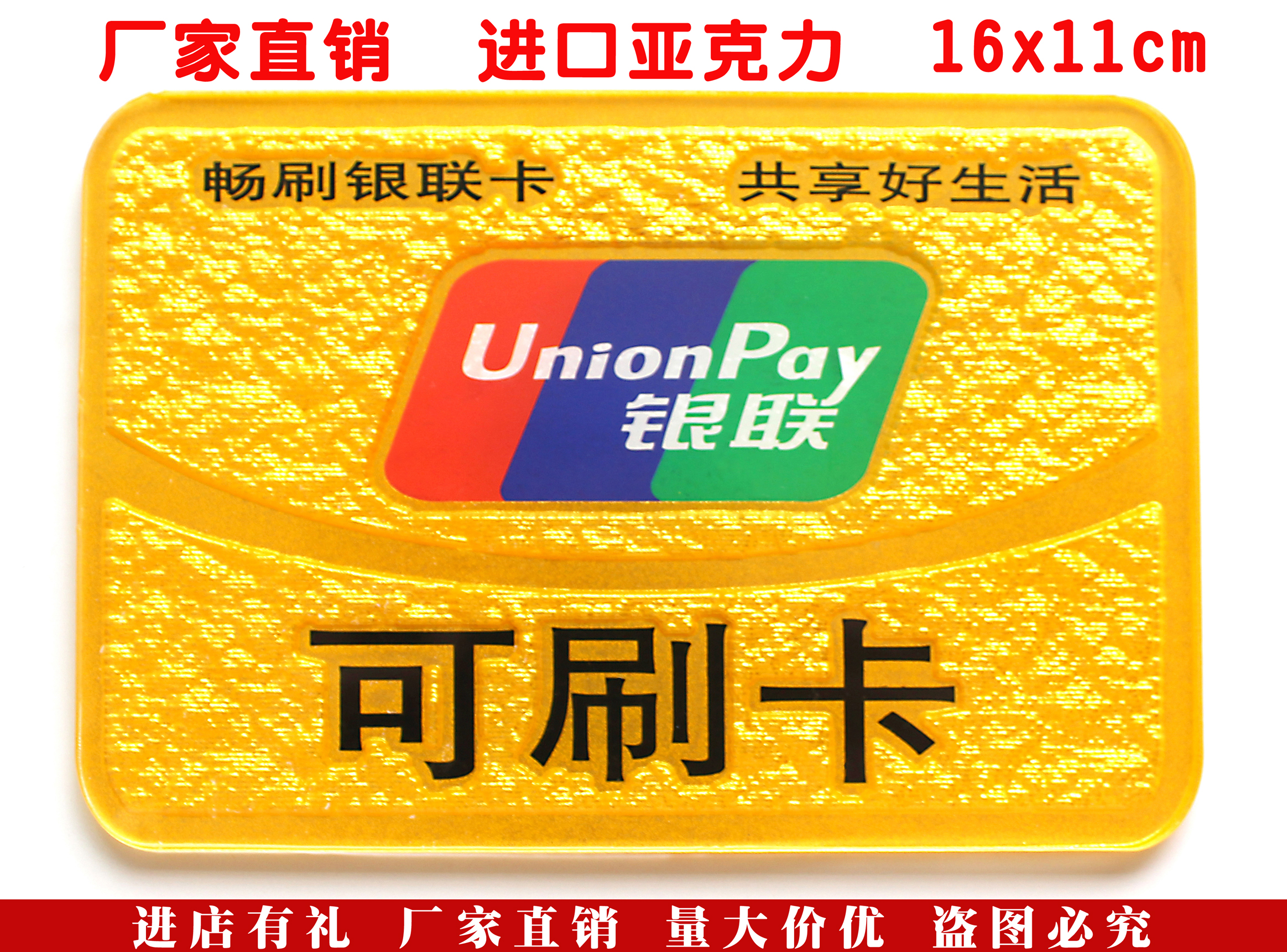 银联可刷卡标志牌信用卡门贴pos消费提示玻璃贴牌银联标识满包邮商品