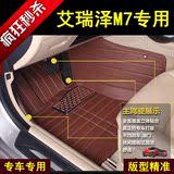 2015款奇瑞艾瑞泽M7脚垫开瑞K50猎豹cS10大包围全包围脚垫尾箱垫