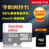 闪迪32G内存卡 tf卡micro储存sd卡class10高速手机内存卡包邮