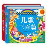 宝宝学儿歌书300首童谣歌谣 幼儿版唐诗三百首 0-3-6岁儿童图书籍