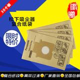 包邮松下吸尘器配件C-20E纸袋垃圾袋集尘袋MC-E7102 CG667/677