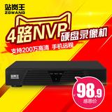 站岗王4路nvr网络硬盘录像机 1080/960/720P百万高清数字监控主机