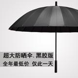 24骨超大雨伞长柄伞实木维男士超强抗晴雨伞商务伞U0Q