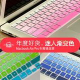 苹果笔记本电脑Macbook Pro/Air 11/13/15寸日版彩色保护贴键盘膜