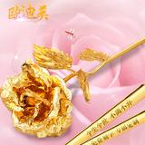 金玫瑰 24k金箔玫瑰花金玫瑰花创意母亲情人节礼物送女友女生生日