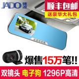 捷渡后视镜行车记录仪双镜头 倒车影像高清夜视1296P带电子狗一体