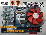 限量特价:全新电脑G41主板+四核CPU+送2G内存+风扇主板套装