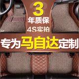 马自达2 3 5 6 8 CX-5 CX7星骋睿翼阿特兹专用全包围丝圈汽车脚垫
