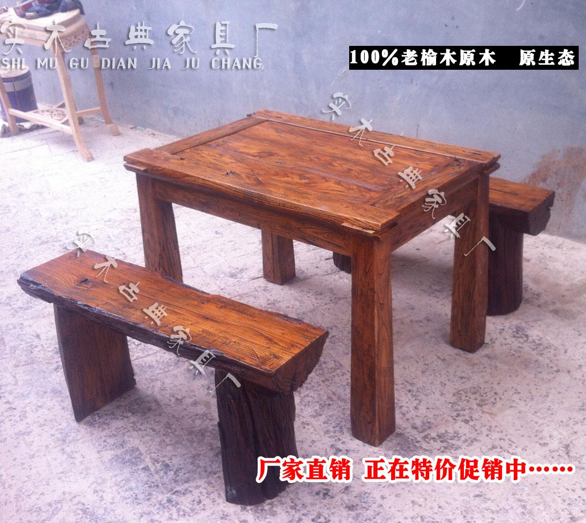 实木古典家具茶桌茶几餐桌原生态长桌长凳100%老榆木原木商品图片价格
