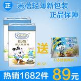 包邮 巴布豆/米蓓/动感丝薄婴儿纸尿裤XL52片超薄尿不湿男女通用