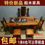 特价老船木茶几茶台实木功夫泡茶桌客厅中式简约休闲茶艺桌椅组合